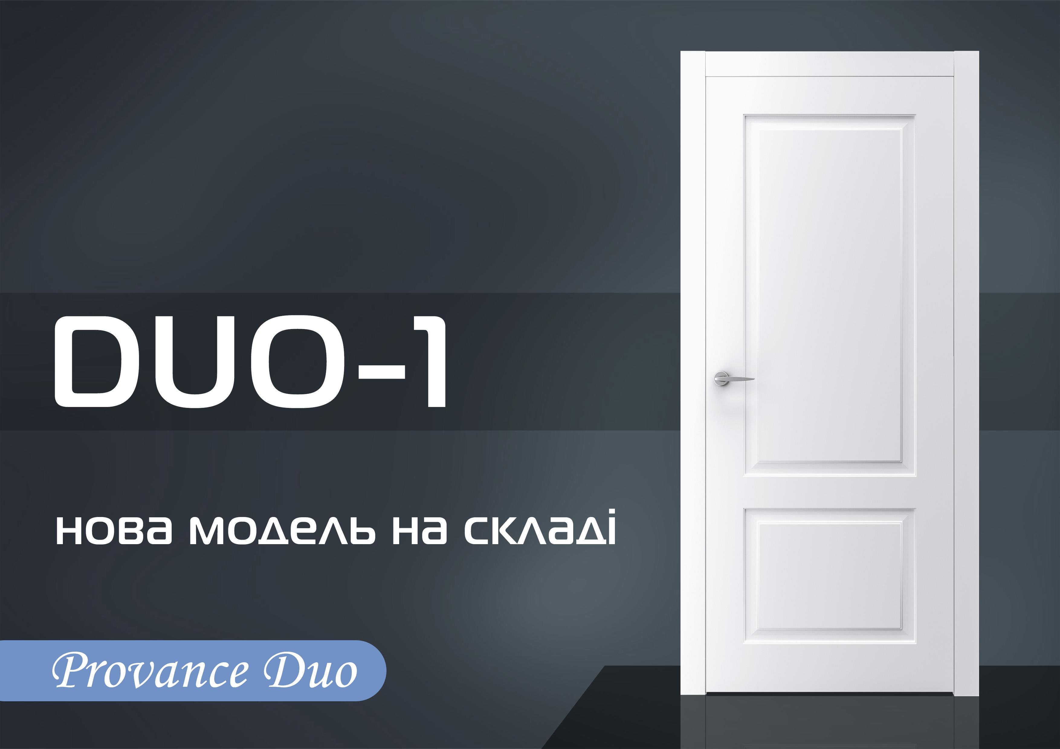 Новая серия эмалированных дверей Duo