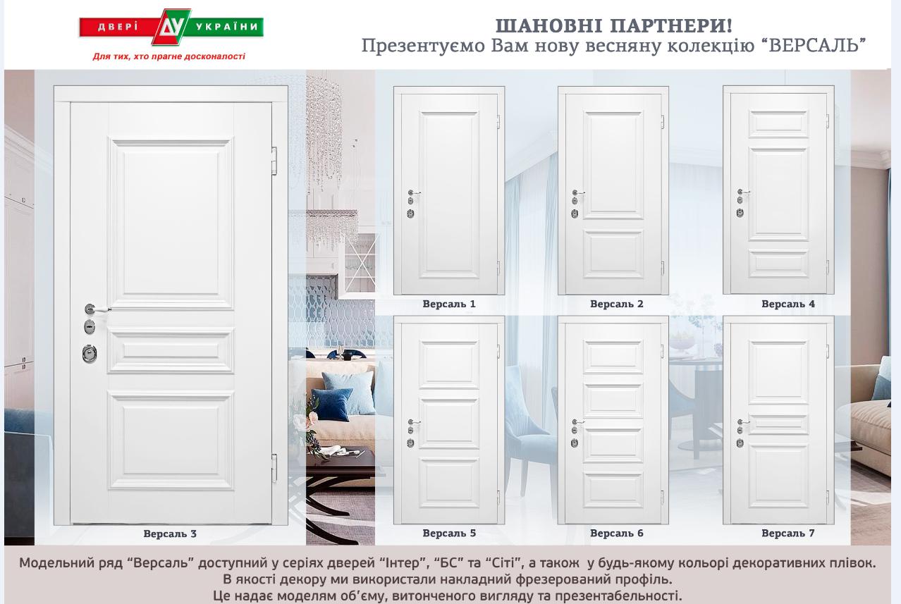 Новая коллекция от Дверей Украины. Версаль !!!