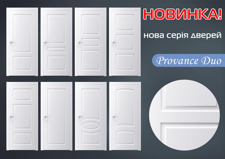 Новинка !!! Эмалированные двери Provance Duo !!!
