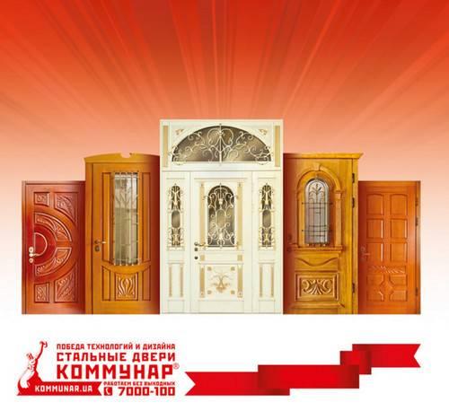 Описание дверей торговой марки Коммунар